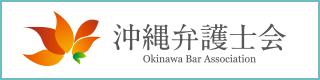 沖縄弁護士会